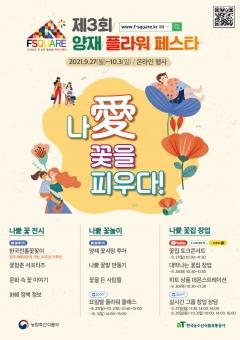 aT 양재 플라워 페스타 '내가 사랑하는 꽃을 피우다!' 온라인 개최