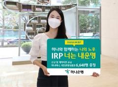 하나은행 'IRP 너는 내 운명!' 이벤트