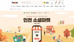 수도권매립지관리공사, 인천 사회적경제기업 온라인 구매행사 개최