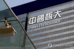 중국 헝다그룹, 전기차 중심 사업 재편 나선다