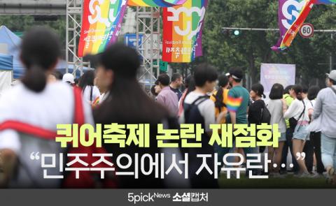 """퀴어축제 논란 재점화 """"민주주의에서 자유란···"""""""
