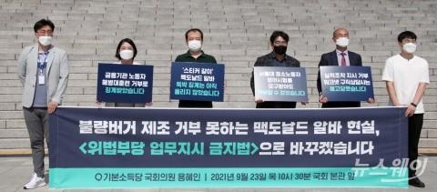 용혜인 의원·알바노조, 위법부당 업무지시 징계 금지법 추진 기자회견