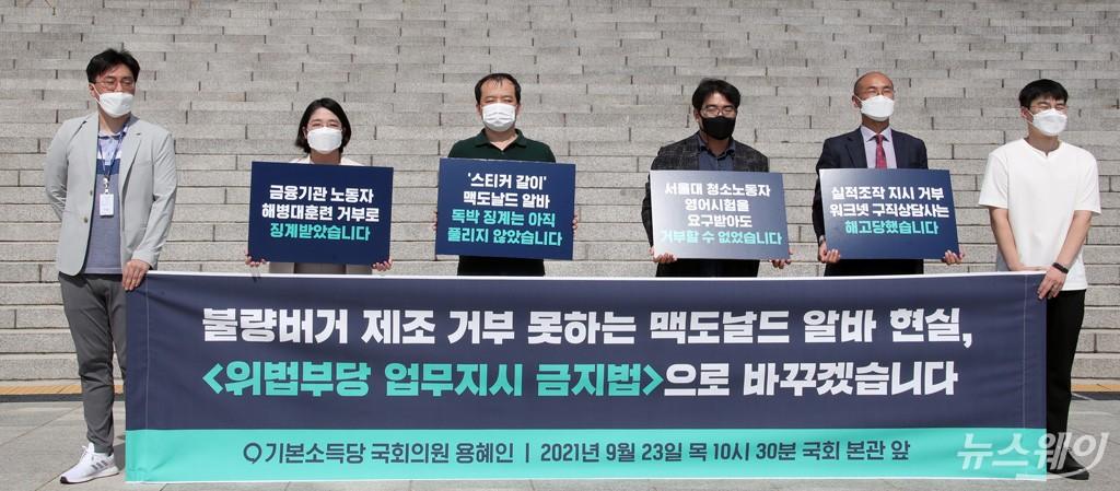 [NW포토]용혜인 의원·알바노조, 위법부당 업무지시 징계 금지법 추진 기자회견