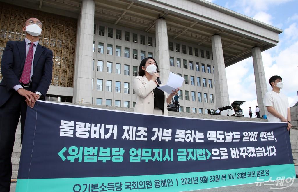 [NW포토]용혜인 의원, 알바노조와 기자회견…'맥도날드 사건 유일한 징계자는 알바'