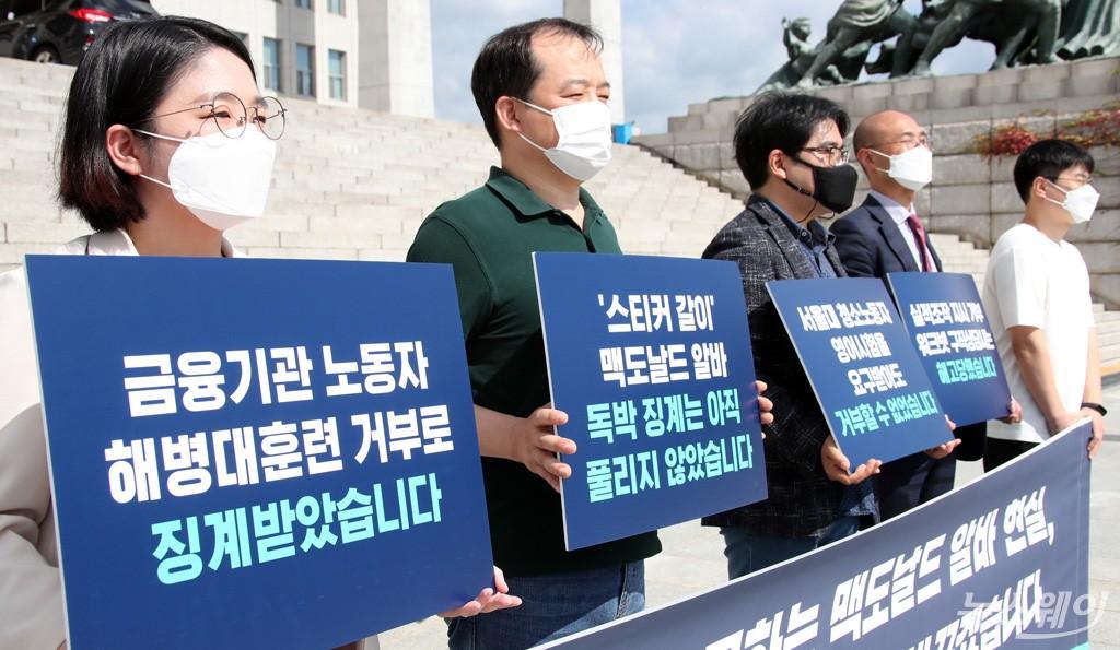 [NW포토]용혜인 의원, 위법부당 업무지시 징계 금지법 추진 기자회견