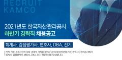 캠코, 회계사 등 하반기 경력직 공개 채용
