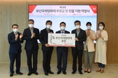 BNK부산은행, 부산국제영화제에 26년째 후원