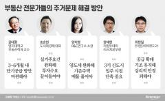 서울 집값 폭등...부동산 문제 해법은?
