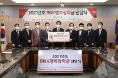 BNK금융, 미래 인재 육성 위해 장학금 2억8500만원 전달