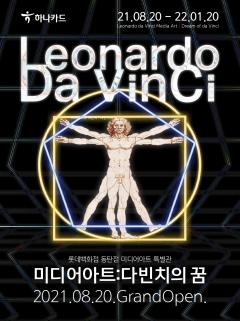 하나카드, 전시 '레오나르도 다빈치: 다빈치의 꿈' 공식 후원