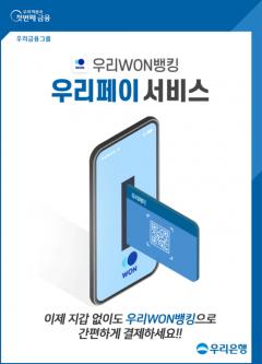 우리은행, 모바일 앱에 '우리페이' 간편결제 서비스 도입