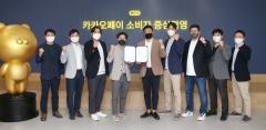 카카오페이, '소비자 중심 경영' 선포식 개최