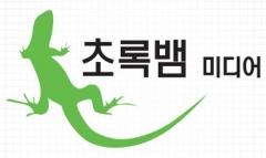초록뱀미디어, 80억 규모 JTBC 드라마 공급 계약 체결