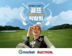 지마켓·옥션, '가을 골프 박람회' 진행