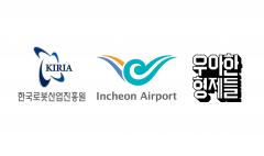 배민 배달로봇 '딜리타워', 인천국제공항 터미널 달린다