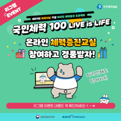 인천시설공단, 송림체육관 체력인증센터 '국민체력100 LIVE is LIFE' 진행