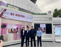 아이콰 뉴미디어, '중국 라이브커머스 수출마케팅 지원사업' 종료