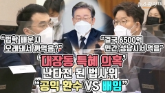 """[뉴스웨이TV]'대장동 특혜 의혹' 난타전 된 법사위 """"공익 환수 VS 배임"""""""