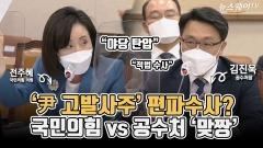 [뉴스웨이TV]'尹 고발사주' 편파수사?···국민의힘 vs 공수처 '맞짱'