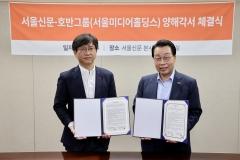 호반그룹, 서울신문 우리사주조합과 주식매매 양해각서 체결