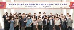 대구한의대, 대구경북 소상공인 지원 네트워크 동참