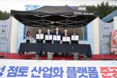 포항시, 기능성 점토 산업화 플랫폼 준공식 개최