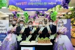 영천 포도, 롯데마트 전국 매장서 특판행사
