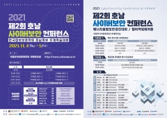 동신대 '제2회 호남사이버보안 컨퍼런스' 개최