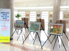김천시, 동북아시아 자치단체연합 청소년 그림전시회 개최