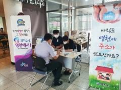 영천시, 육군3사관학교 내 현장민원실 운영