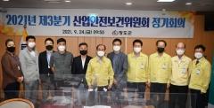 청도군, 3분기 산업안전보건위원회 정기회의 개최