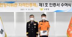 [동정]대구중부소방서 황칠석 소방경, 최우수 중급지휘관 선정