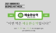 아트랩범어, 범어아트위크 '이번 역은 예술환승역 입니다' 개최