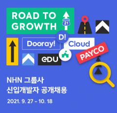 NHN, 2021 신입 개발자 공채 진행