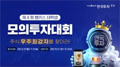 한국투자증권, 제4회 뱅키스 대학생 모의투자대회 개최