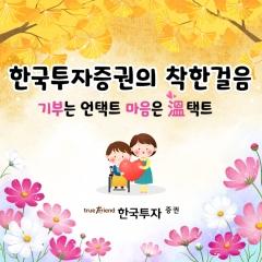 한국투자증권, 임직원 '착한 걸음' 캠페인 실시
