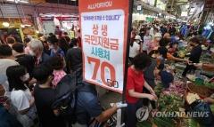 국민지원금 대상자, 신청 19일 만에 93.9% 지급
