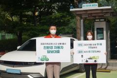 페퍼저축은행, 친환경차량담보 대출 'GREEN-E 오토론' 출시