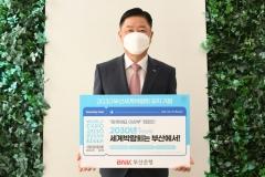 안감찬 BNK부산은행장, '2030부산세계박람회 유치' 캠페인 동참
