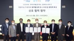 인천경제청, '빅데이터·인공지능 기술지원 랩' 개소