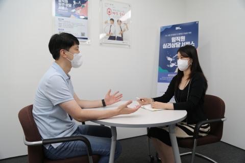 DL그룹, 임직원 심리 상담 프로그램 도입