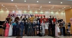경북 구미서 외국인노동자 합동결혼식 열려