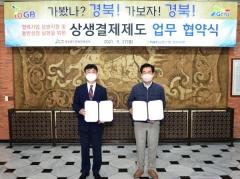 경북문화관광공사, 중소기업 동반성장 위해 상생결제시스템 도입해