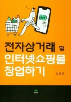 김영문 계명대 교수, '전자상거래 및 인터넷쇼핑몰 창업하기' 출간