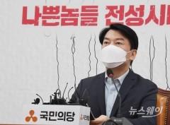 [NW포토]안철수 국민의당 대표, '화천대유' 관련 긴급 담화