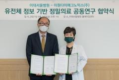 이대서울병원-이원다이애그노믹스, 유전체 공동연구 MOU체결