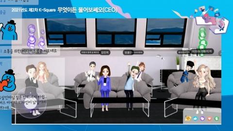 문성유 캠코 사장, 메타버스서 임직원과 소통 행보
