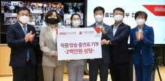 BNK경남은행 직원 3명, '방송 출연료' 지역사회에 기부