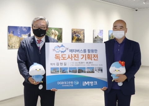 DGB대구은행, 사이버독도지점 20주년 기념 사진전 개최