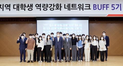 캠코, '부산지역 대학생 역량강화 네트워크' 5기 출범